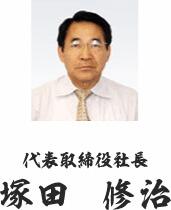 代表取締役社長 塚田 修治